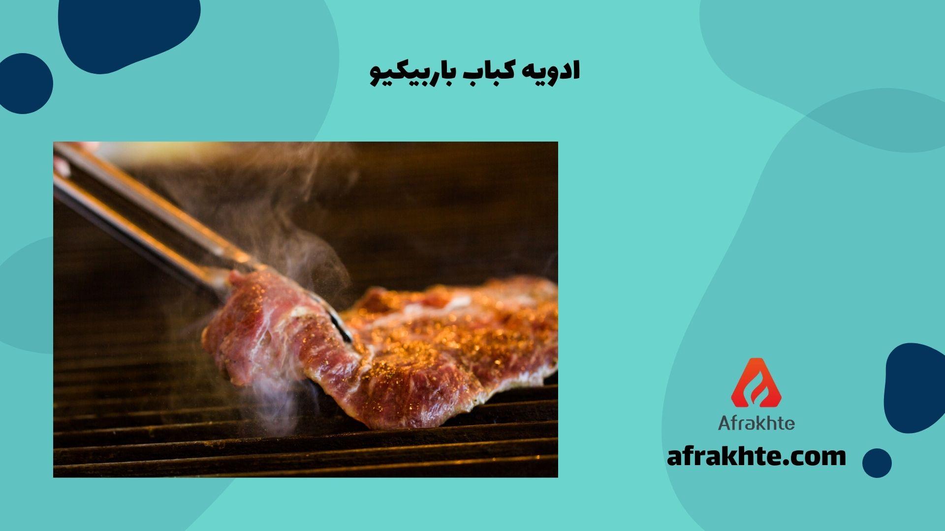 ادویه کباب باربیکیو
