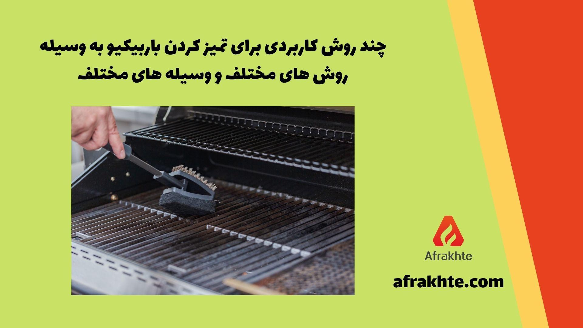 چند روش کاربردی برای تمیز کردن باربیکیو به وسیله روش های مختلف و وسیله های مختلف